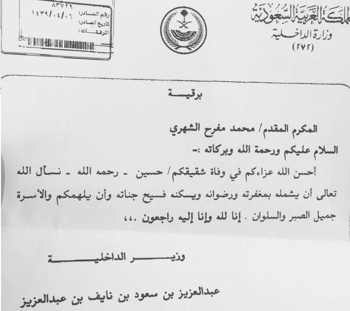 آل منصور يشكرون كل من واساهم في فقيدهم