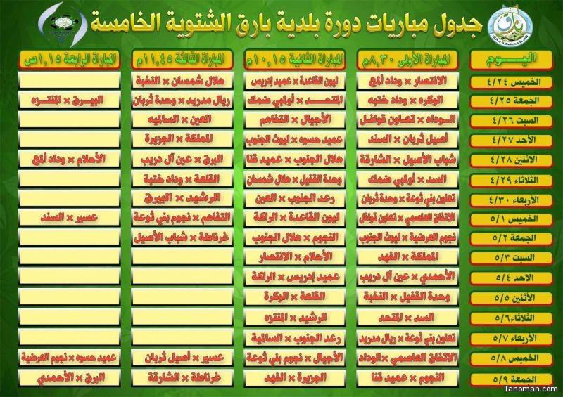 اللجنة المنظمة لدورة بلدية بارق الخامسة تعتمد جدول المباريات