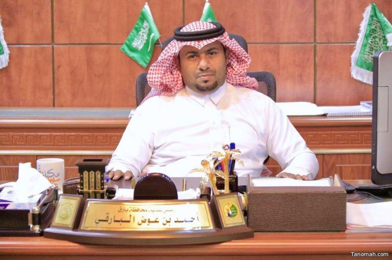 رئيس بلدية بارق يشكر القيادة الرشيدة بمناسبة صدور أوامر الخير