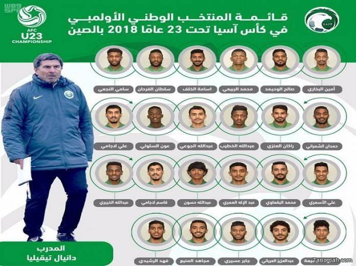 إعلان قائمة الأخضر المشاركة في كأس آسيا تحت 23