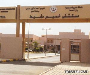 استقبال 17 حالة بمستشفى خميس مشيط المدني اثر حادث مروري