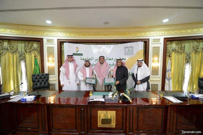 اتفاقية تعاون بين جامعة الملك خالد وجمعية حقوق الإنسان بعسير