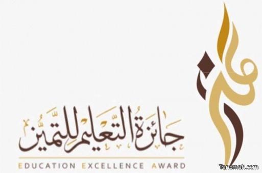 تعليم صامطة؛ فوز يتجدد كل عام بجائزة وزارة التعليم للتميز