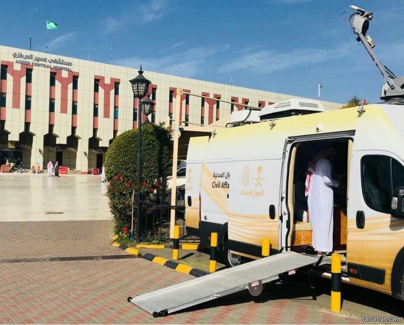 الوحدة المتنقلة للأحوال المدنية تقدم خدماتها لمنسوبي ومراجعي مستشفى عسير المركزي