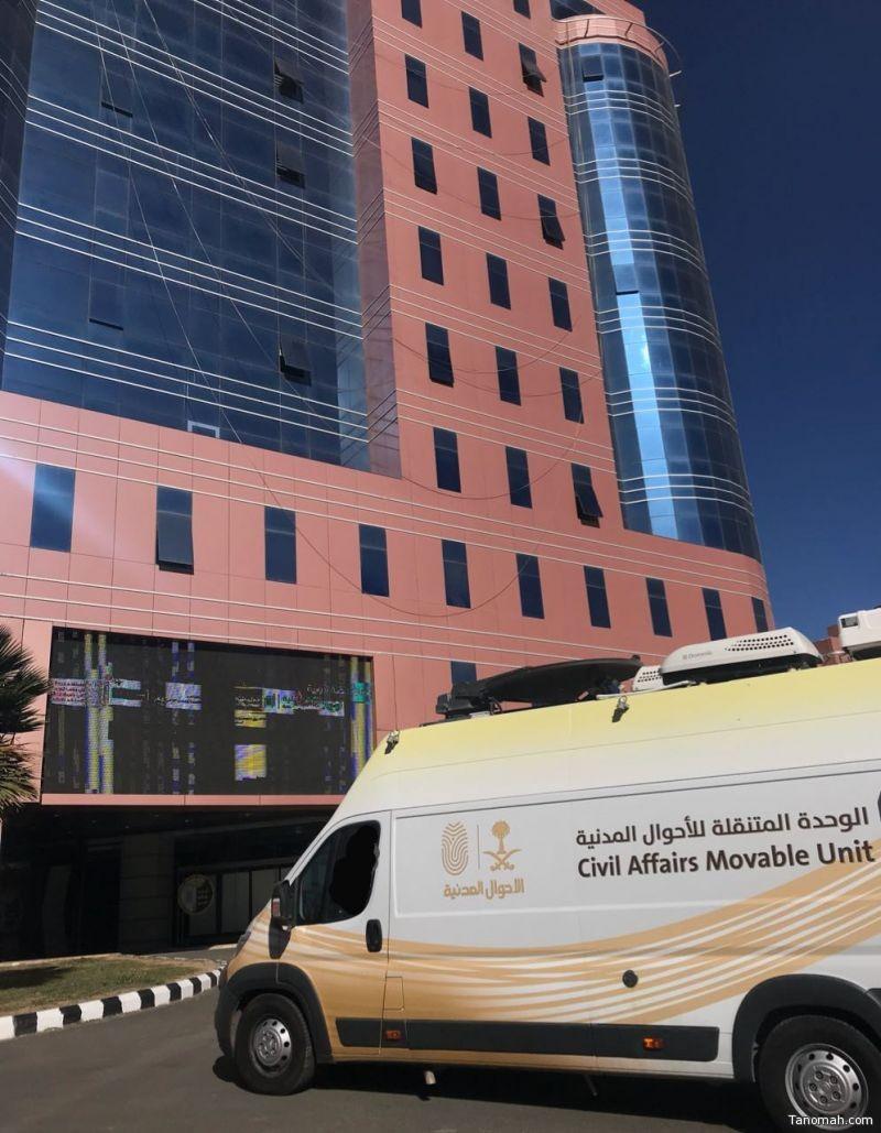 الوحدة المتنقلة للأحوال المدنية تقدم خدماتها لمنسوبي ومراجعي أمانة منطقة عسير