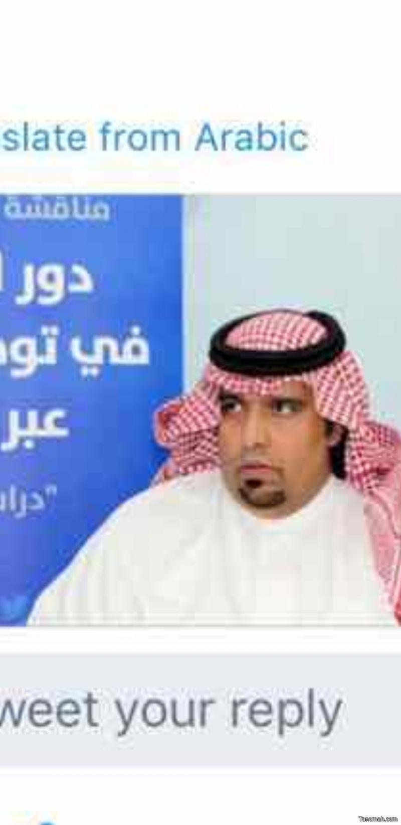 الماجستير لنايف بن علي عبود في الإعلام