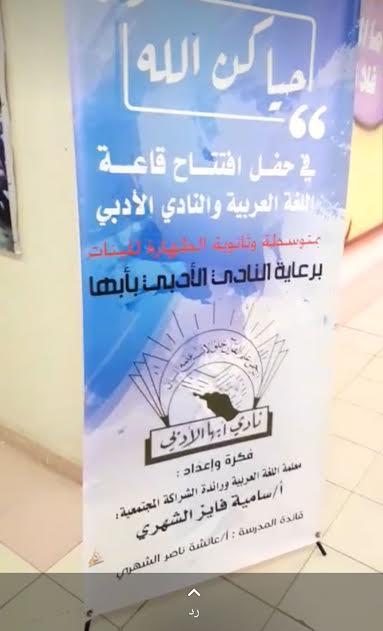 المساعدة بتعليم النماص تدشن قاعة اللغة العربية والنادي الأدبي بالظهارة
