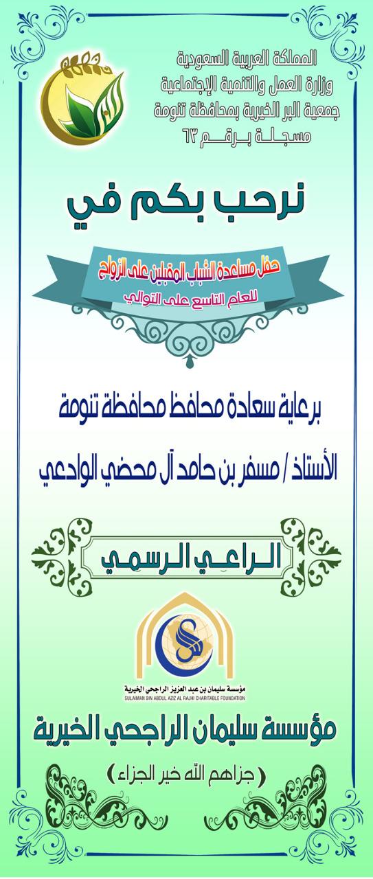 بر #تنومة تقيم حفل مساعدة الشباب المقبلين على الزواج لهذا العام