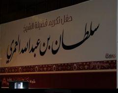 اهالي تبوك يكرمون الشيخ سلطان العمري