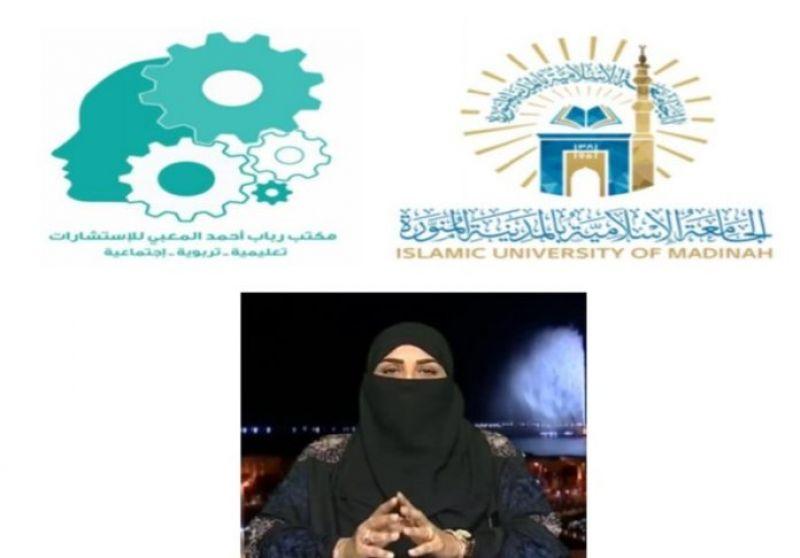 مكتب رباب المعبي يوقع شراكة مع الجامعة الإسلامية