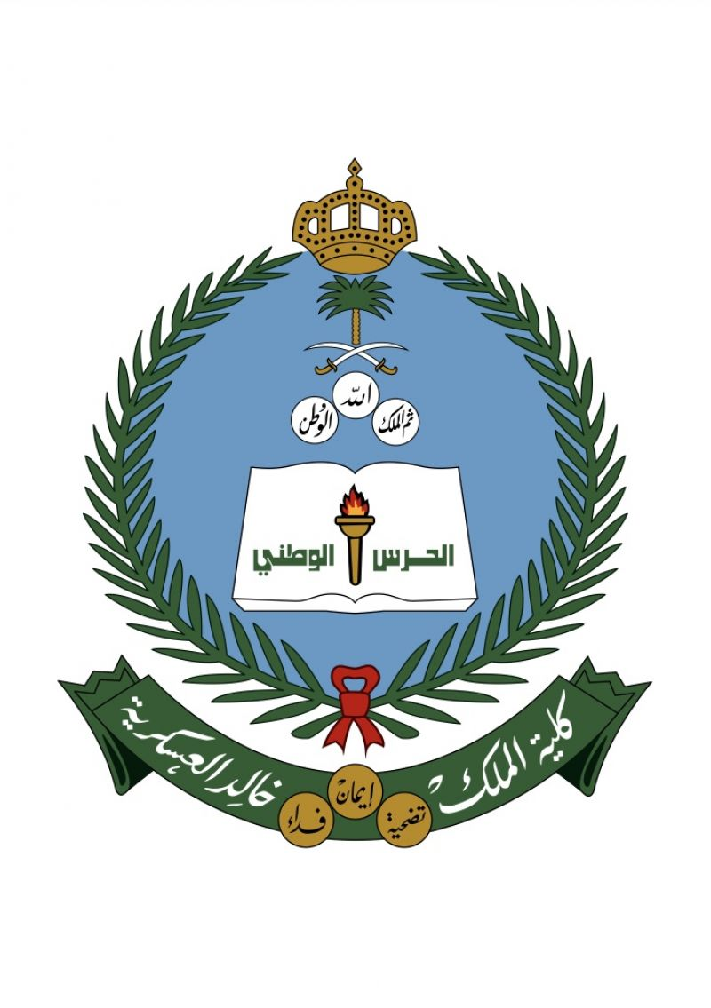 فتح باب القبول للجامعيين في كلية الملك خالد العسكرية