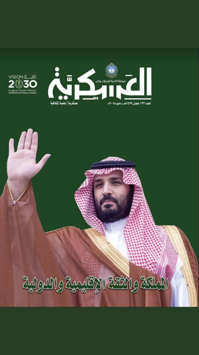 مجلة كلية الملك خالد العسكرية على مسار ورؤية المملكة 2030