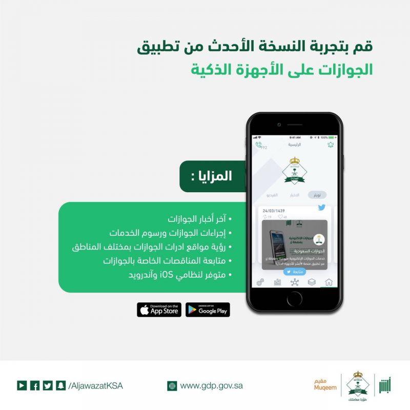 جوازات منطقة عسير : اللواء الخالدي يحث المواطنين والمقيمين الاستفادة من تطبيق الجوازات على الأجهزه الذكيه في تقديم الخدمات الالكترونية