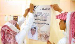 انطلاق أول حملة انتخابية لمجلس الشورى الطلابي بالنماص