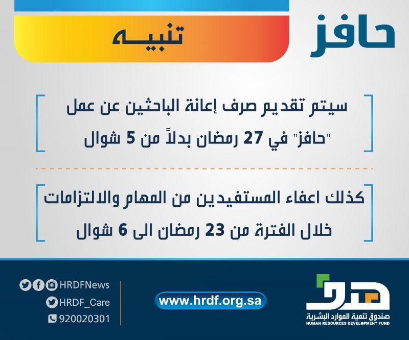 """صندوق تنمية الموارد البشرية: تقديم صرف إعانة """"حافز"""" في 27 رمضان بدلا من 5 شوال"""