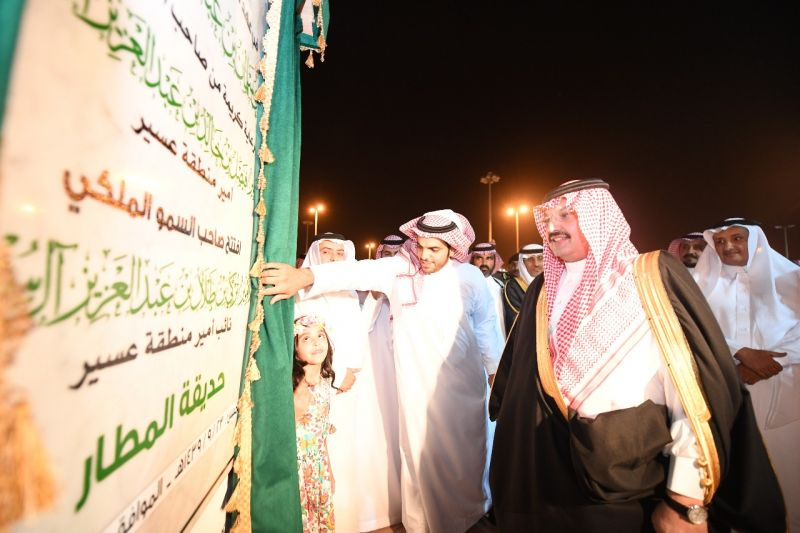 سمو نائب أمير عسير يدشن مشروع حديقة المطار بأبها