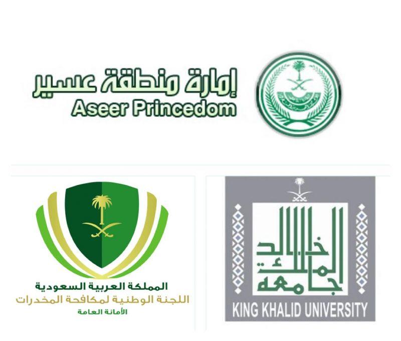 جامعة الملك خالد تستضيف ورشة عن الخطة التنفيذية لمواجهة ظاهرة المخدرات بعسير
