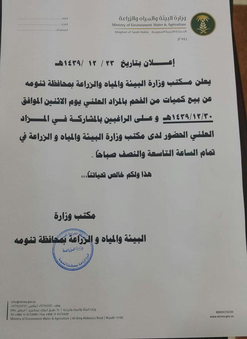 مكتب وزارة البيئة والمياة والزراعة بـ #تنومة يعلن عن مزاد علني
