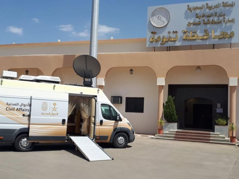 وحدة الأحوال المدنية المتنقلة بمنطقة عسير تقدم خدماتها بمحافظة تنومة