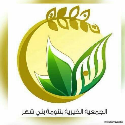 جمعية البر بـ #تنومة تودع في حسابات المستفيدين الدفعة الخامسة من المساعدات