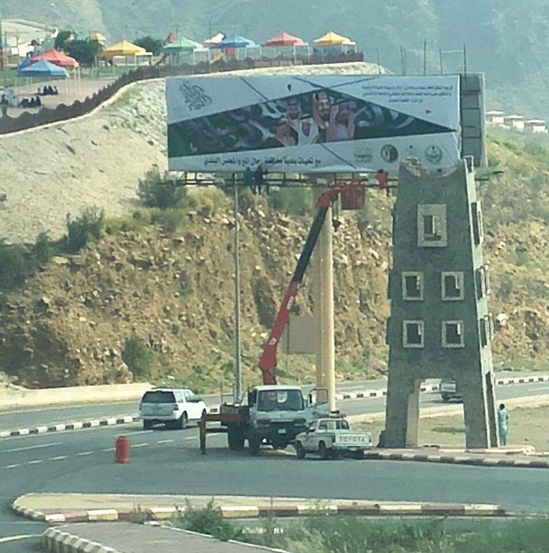 """بلدية """"رجال ألمع"""" تنهي استعدادها للإحتفال باليوم الوطني الـ٨٨"""