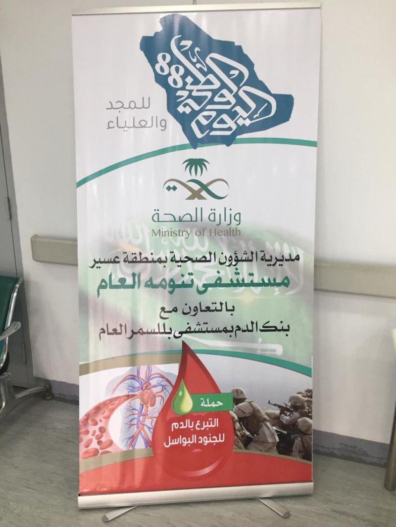 حملة للتبرع بالدم بمستشفى تنومة