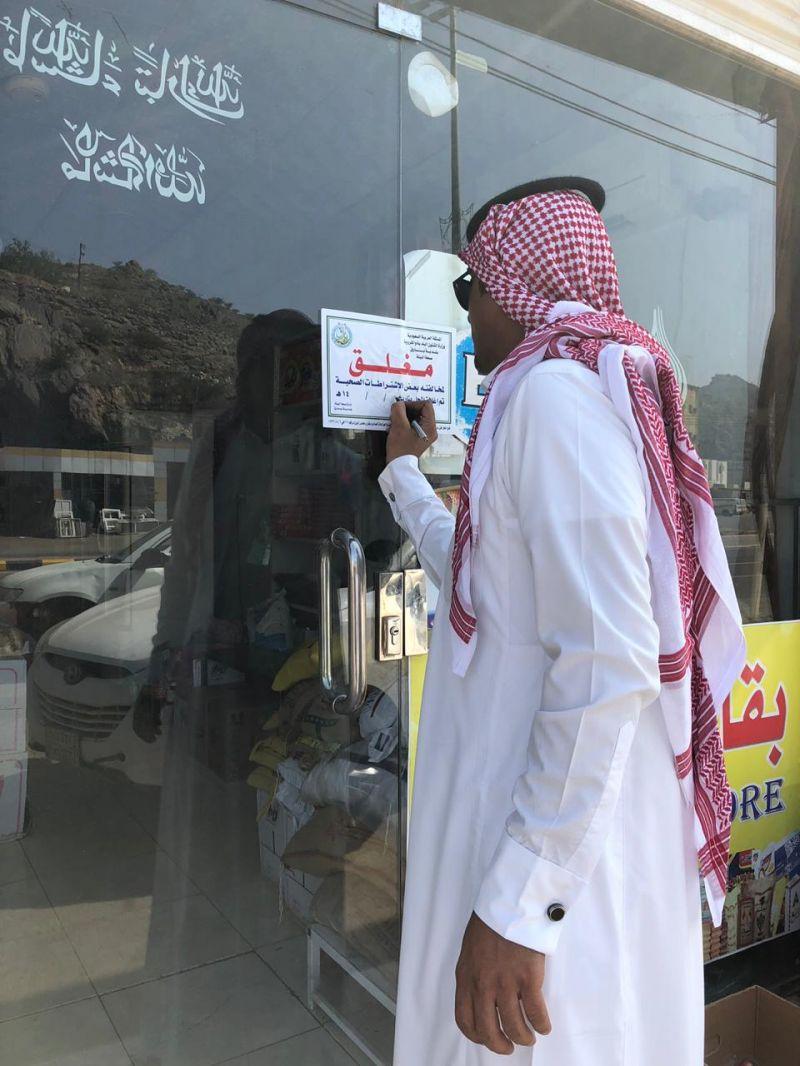 بلدية بارق تغلق 6 محلات في بارق و ثلوث المنظر