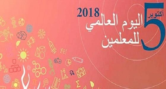اليوم العالمي للمعلم تخفيضات تقدم للمعلمين والمعلمات من تعليم رجال ألمع وبالشراكة مع* القطاعات الخاصه