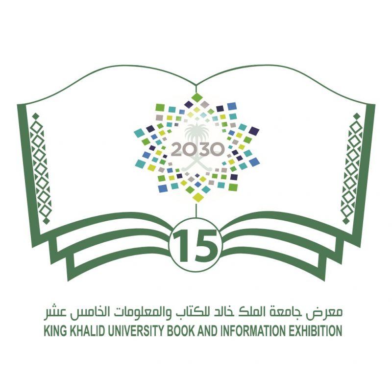 جامعة الملك خالد تنظم معرض الكتاب الـخامس عشر غرة صفر القادم