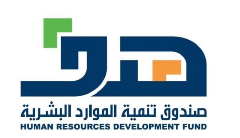 صندوق تنمية الموارد البشرية: المرصد الوطني للعمل يطلق 21 مؤشراً لسوق العمل في المملكة