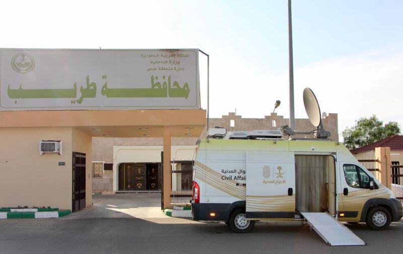 الوحدة المتنقلة للأحوال المدني بعسير تقدم خدماتها بمقر محافظة طريب