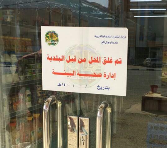 """بلدية """"رجال ألمع"""" تقوم بجولات رقابية على المطاعم والمحلات بمركز الحبيل تسفر عن ضبط عدداً من المخالفات"""