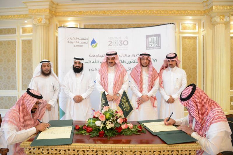 جامعة الملك خالد توقع اتفاقية تعاون مع جمعية الكوثر الصحية بمنطقة عسير
