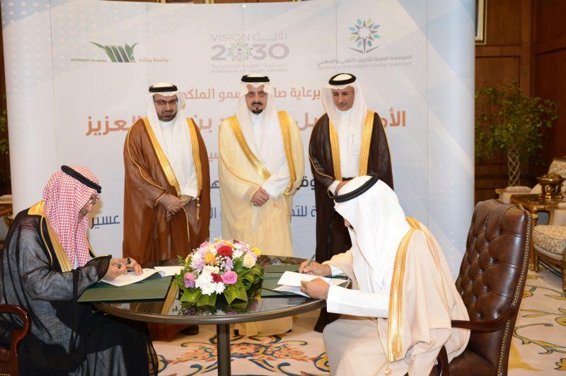 أمير عسير يرعى توقيع اتفاقية بين التدريب التقني وجامعة بيشة