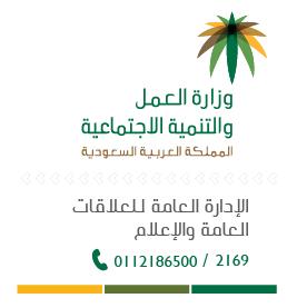 وزارة العمل والتنمية الاجتماعية تعقد ورشة عمل التوطين المناطقي