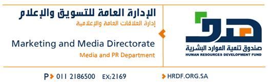 صندوق تنمية الموارد البشرية: برنامج تمهير يحقق الموائمة بين المهارات المطلوبة لسوق العمل ومخرجات الجامعات