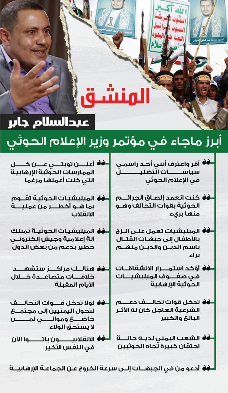 """وزير الإعلام المنشق: كنت أحد راسمي سياسات التضليل داخل حكومة """"الميليشيات الحوثية"""""""