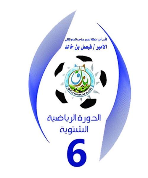 بلدية بارق تعلن عن بدء التسجيل في الدورة الشتوية على كأس أمير منطقة عسير