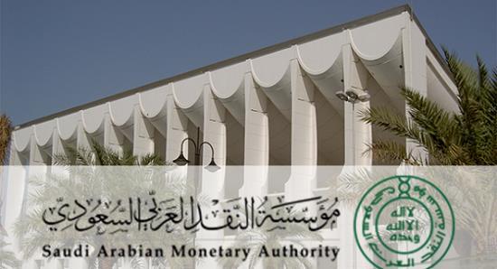 """""""مؤسسة النقد"""" تحظر على البنوك والمصارف من استقطاع أي مبالغ من حسابات العميل دون حكم قضائي"""