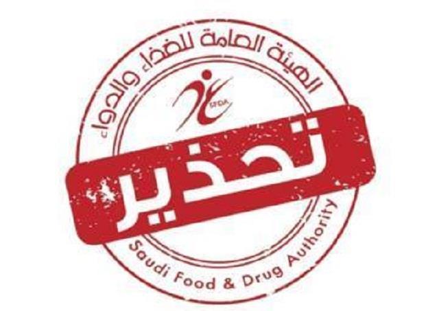 """""""الغذاء والدواء"""" تحذر المستهلكين من أحد أنواع مياه الشرب وتدعو للتوقف عن استخدامه"""