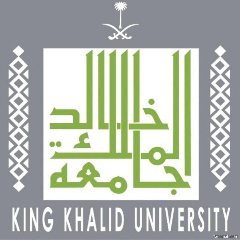 حملة بجامعة الملك خالد لدعم الأسر المحتاجة