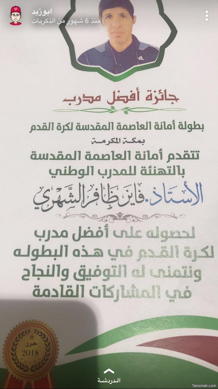 المدرب فايز ظافر ابوزيد يحصل على جائزة أفضل مدرب من أمانة العاصمة المقدسة