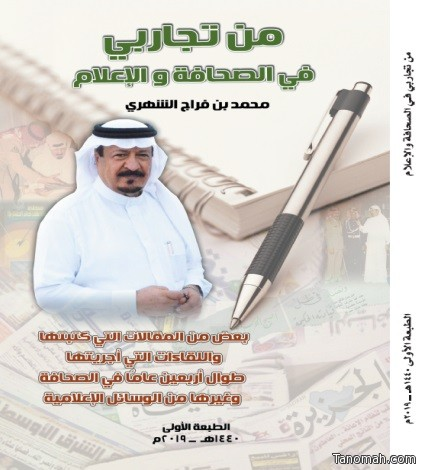اصدار جديد للكاتب والإعلامي محمد بن فراج