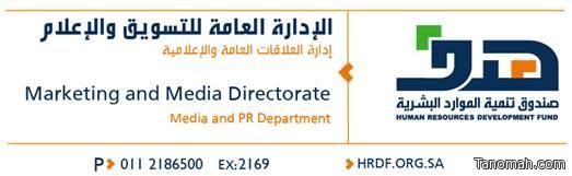 صندوق تنمية الموارد البشرية: 38 ألف باحث وباحثة عن عمل توظفوا في القطاع الخاص عبر الفروع في 2018