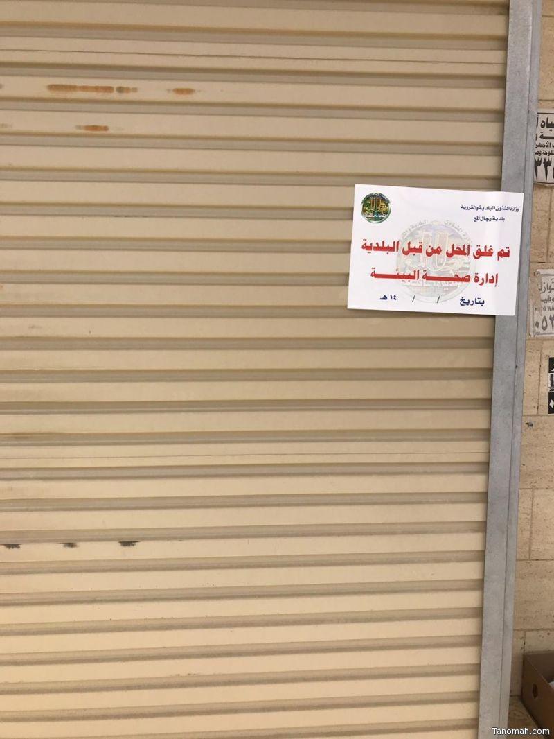 بلدية رجال ألمع تخالف وتغلق عدداً من المحلات والمطاعم