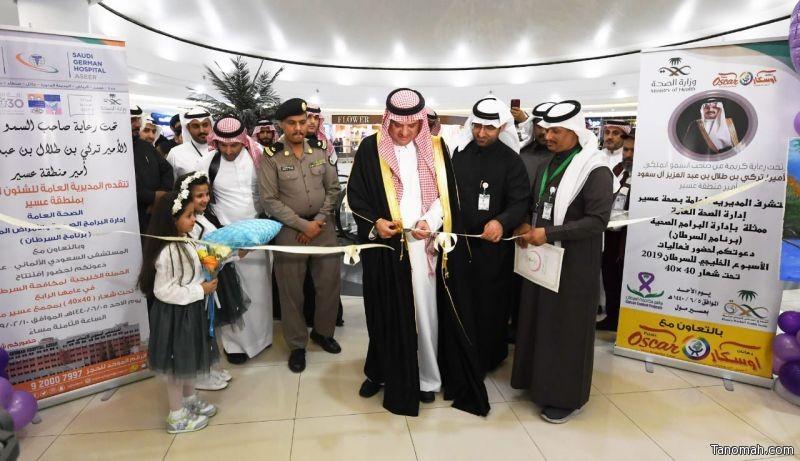 وكيل إمارة عسير يدشن فعاليات الحملة  الخليجية للتوعية بأمراض السرطان