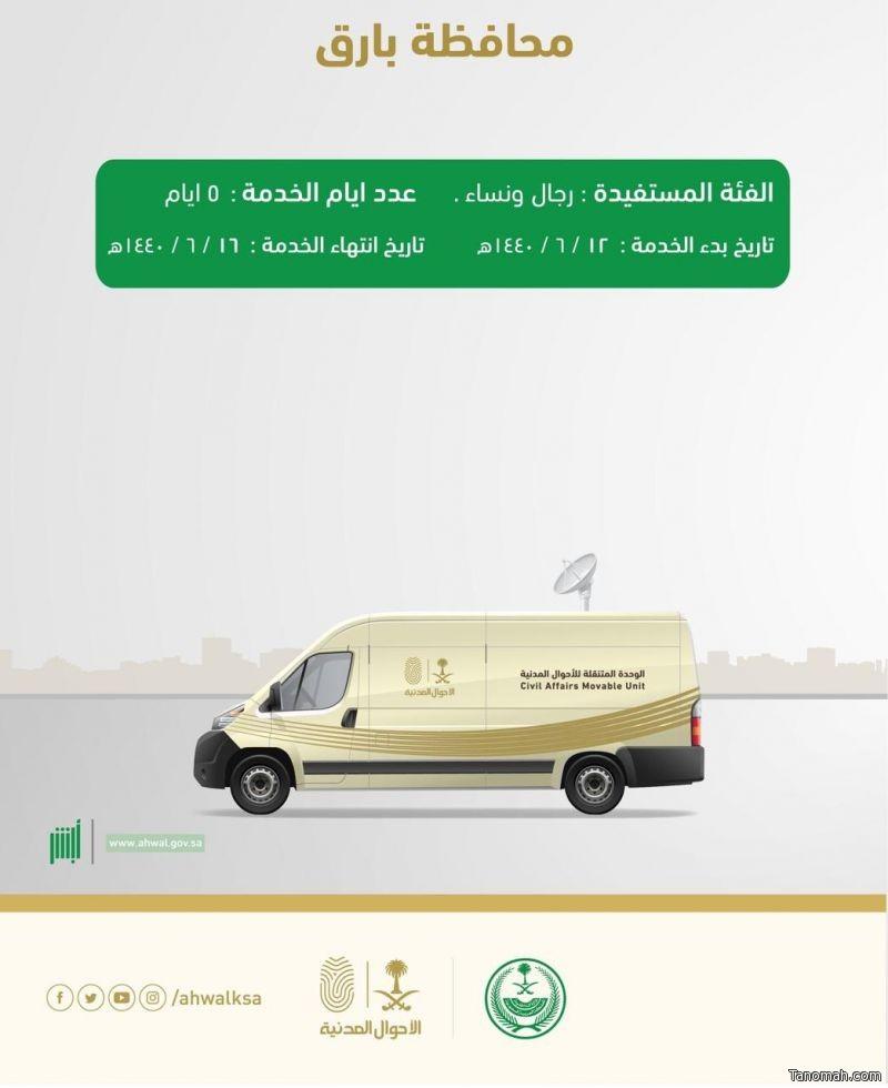 الأحوال المدنية تقدم خدماتها لأهالي محافظة بارق