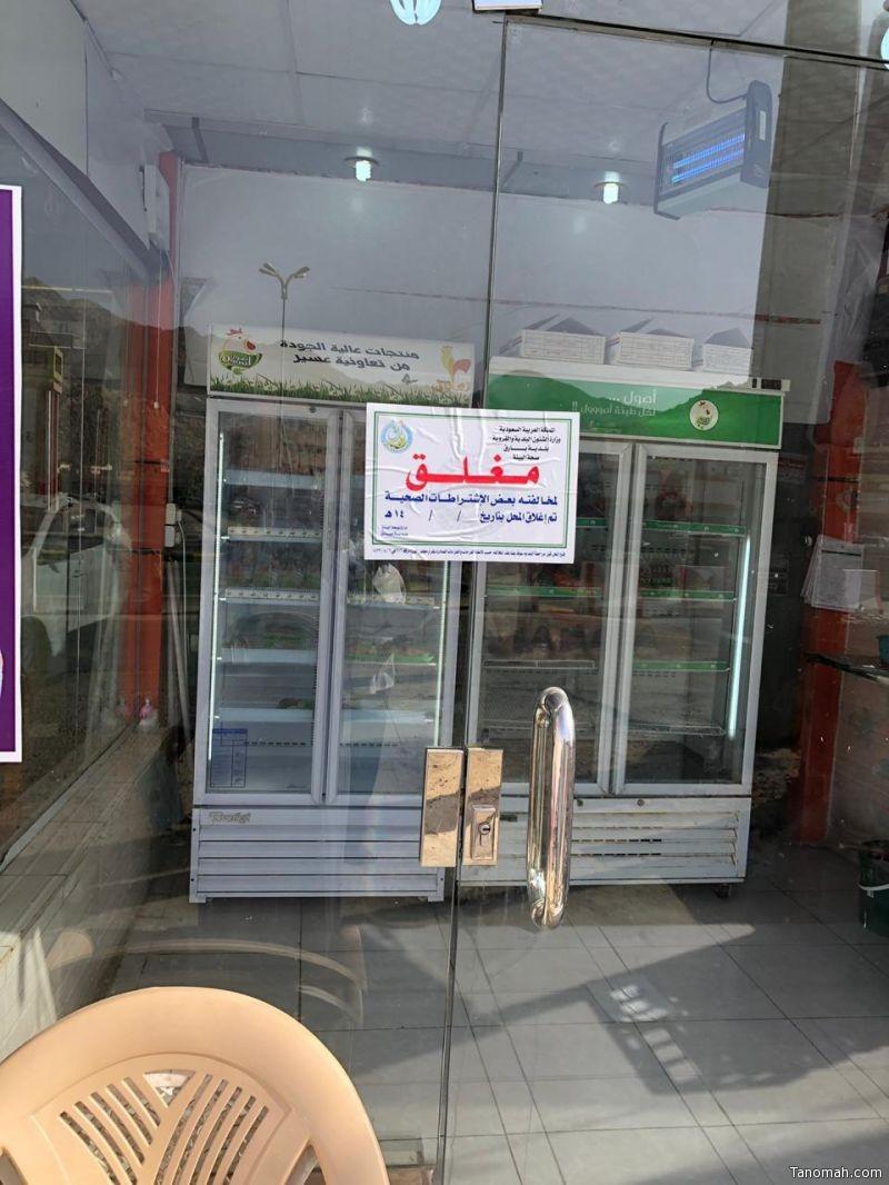 بلدية #بارق تغلق 4 محلات و تصادر مواد منتهية الصلاحية