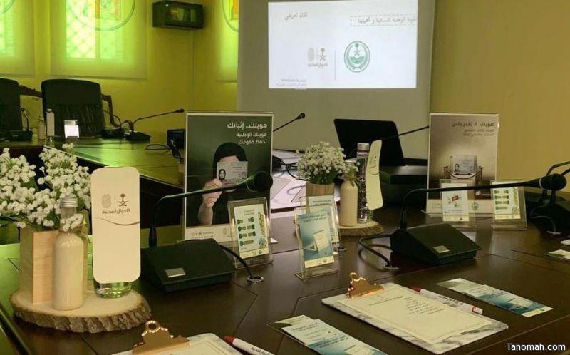 الأحوال المدنية بعسير تنظم لقاءً توعويًا لمنسوبات بلدية محافظة ظهران الجنوب