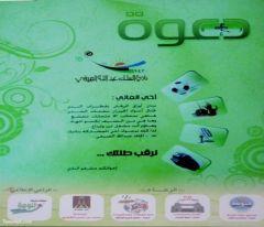 التسجيل في نادي الملك عبدالله الصيفي الاثنين القادم وموقع تنومة الراعي الإعلامي للعام الثاني